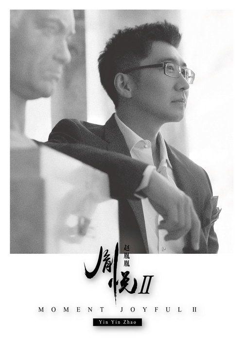 音乐资讯_赵胤胤新专辑《胤悦II》上市 用音乐重新定义自由_音乐头条_音乐 ...